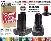 【久大電池】 米沃奇 Milwaukee 電動工具電池 48-11-2402 M12 XC 12V 4000mAh