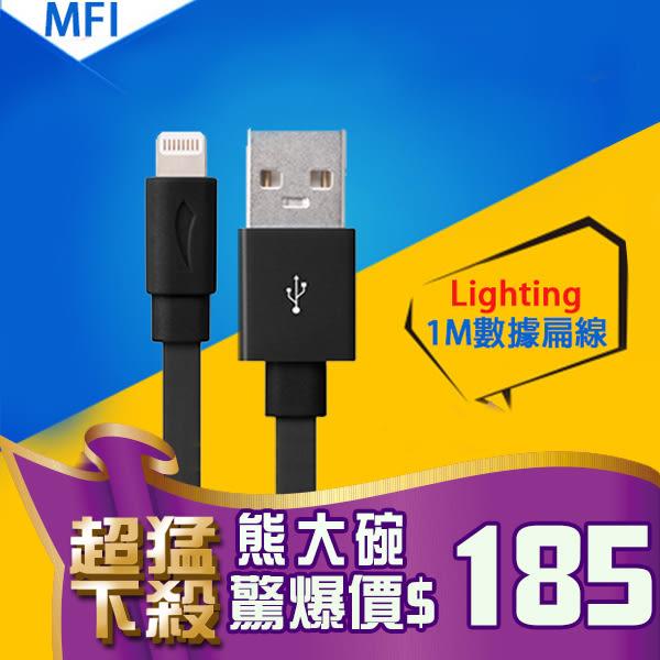 1M原廠MFI認證晶片 Apple iPhone 6S 6 plus 5S 5 黑色 扁線 傳輸線 充電線 USB iPhone iPad