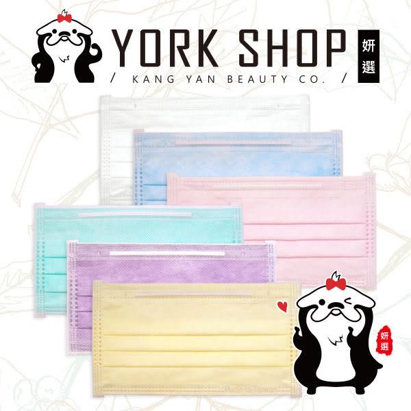 【妍選】台灣製造 時尚素面可拋棄式三層防塵口罩 六色供選 (50片/包) 成人|兒童