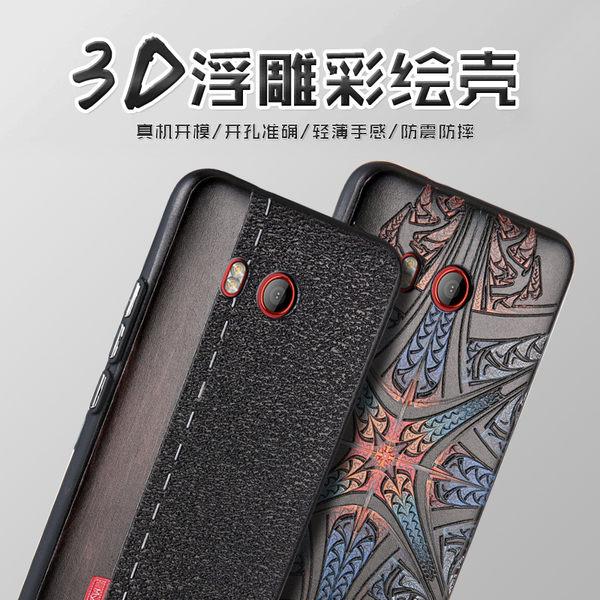 King*Shop---3D浮雕彩繪HTC U11 Plus手機殼黑邊全包軟殼U11+保護殼時尚潮流男女6吋