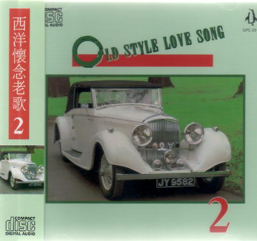 西洋懷念老歌 1 + 2 CD (音樂影片購)