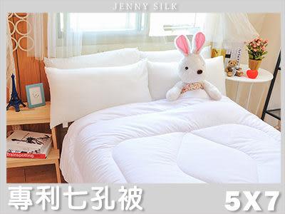 【Jenny Silk名床】英威達Quallofil精品七孔被.加量型.3D立體設計.加大單人尺寸