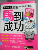 【書寶二手書T3/語言學習_XGW】日語檢定馬到成功-聽解4級_今泉江利子、元氣日語編輯小組_附光碟