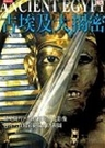 (二手書)古埃及大揭密
