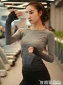 運動上衣女長袖漸變顯瘦速干健身T恤瑜伽服修身跑步訓練上衣