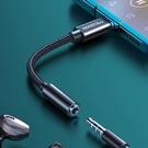 Mcdodo Type-C轉接頭音頻轉接器轉接線 3.5mm 聽歌通話線控 貝多芬系列 麥多多