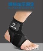 保護套腳腕關節護具固定扭傷防護腳裸運動腳套籃球繃綁帶 千千女鞋