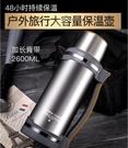 保溫壺家用便攜304不銹鋼熱水壺車載大號暖杯戶外旅行瓶 花樣年華
