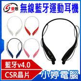 【3期零利率】福利品出清  IS無線藍牙運動耳機 CSR晶片 高品質音質 藍牙4.0 高音質 超長通話時間