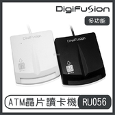 DigiFusion ATM 晶片讀卡機 RU056 多功能 伽利略