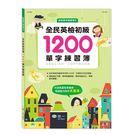 全民英檢初級1200單字練習簿...