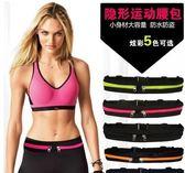 跑步運動腰包手機包男女款戶外健身隱形腰帶跑步包-韓先生