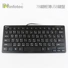 infotec KB101 USB有線薄型迷你鍵盤(78鍵)
