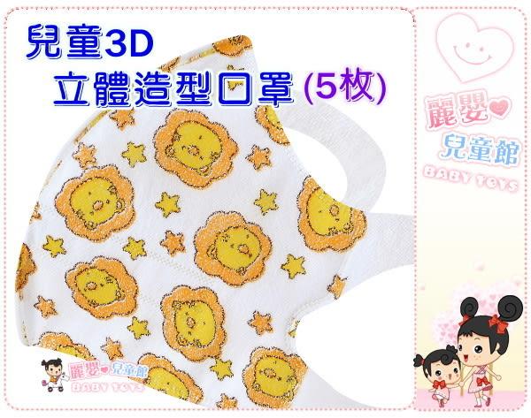 麗嬰兒童玩具館~小獅王辛巴 Simba-兒童3D立體造型口罩(5枚).立體剪裁設計.通氣性佳