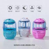 滅蚊燈 LED光觸媒吸入式滅蚊燈滅蚊器捕蚊器孕婦兒童家用 玩趣3C