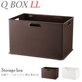 收納 置物架 收納盒【Q0068】Q BOX儲存整理收納盒LL(兩色) MIT台灣製 完美主義