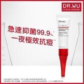 DR.WU杏仁酸淨痘調理精華15ML