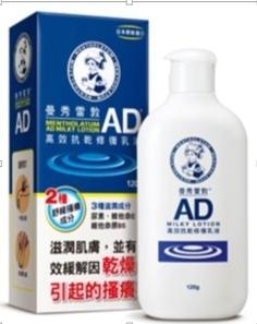曼秀雷敦 AD高效抗乾修復乳液 120g /瓶 *維康*