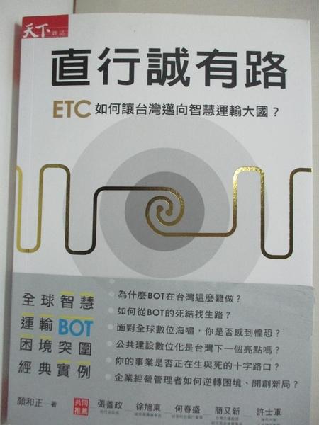 【書寶二手書T2/財經企管_HMH】直行誠有路-ETC如何讓台灣邁向智慧運輸大國?_顏和正