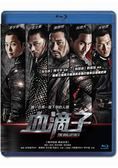 Blu-ray 血滴子BD 阮經天/黃曉明/余文樂