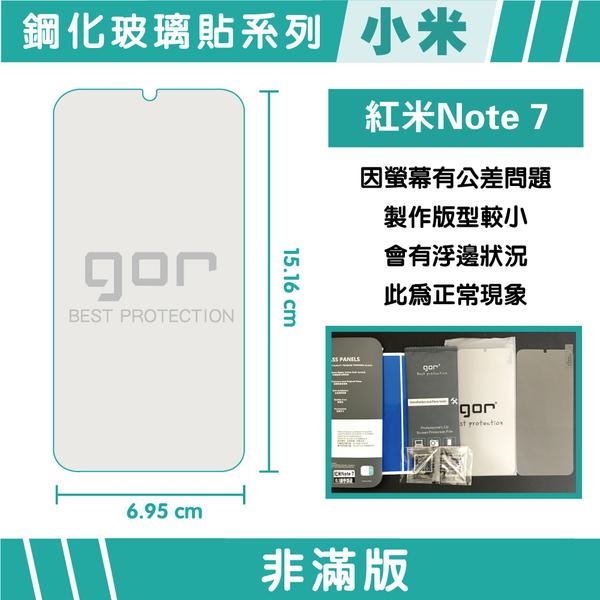 【GOR保護貼】紅米 Note 7 / 7 Pro 9H鋼化玻璃保護貼 Redmi note7/7pro 全透明非滿版2片裝 公司貨 現貨