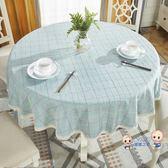桌布 圓桌桌布布藝棉麻小清新家用加厚歐式台布大小餐廳圓形餐桌布茶几 多色