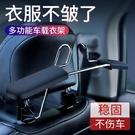 汽車衣架小白菜車載衣架汽車用多功能車用創意車內椅背掛衣服桿晾衣架專用 LX 智慧 618狂歡