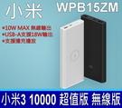 小米行動電源3 10000mAh 超值版 無線版 純白色 台灣小米 行動電源 充電寶 WPB15ZM