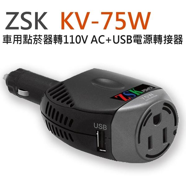 【12V轉110V】ZSK KV-75W 車充轉家用插頭 車用點菸器 DC12V轉110V AC+USB 電源轉接器