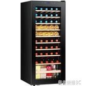 紅酒櫃 Candor 紅酒櫃電子恒溫保鮮茶葉家用冷藏冰吧壓縮機玻璃展示YTL 皇者榮耀3C