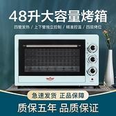 烤箱 48升電烤箱大容量多功能家用大型烤箱烘焙蛋糕披薩全自動烤魚22L
