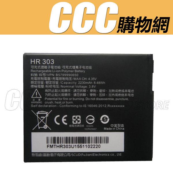富可視 InFocus M370 鋰電池 HR303