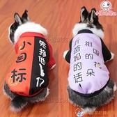 寵物兔衛衣秋冬保暖垂耳兔子衣服兔子服飾侏儒兔冬裝【公主日記】