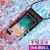 銳舞手機防水袋潛水套觸屏蘋果8p通用vivo華為游泳oppo防雨xr小米 卡布奇諾