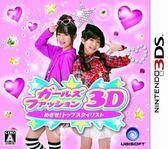 3DS 少女時尚3D 頂尖造型師(日版‧日本機專用)