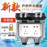 防水插座 戶外防水插座 室外充電陽台花園防雨曬電源插座二位十孔10A暗明裝-一件免運