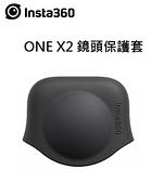 名揚數位 Insta360 ONE X2 專用鏡頭保護套 防刮防塵