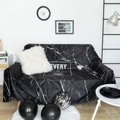 大理石北歐簡約沙發巾全蓋靠背巾四季通用沙發罩布藝沙發墊沙發套