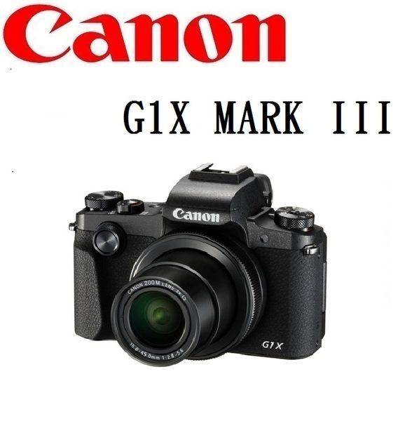 名揚數位  Canon Powershot G1X MARK III M3  APS-C感光元件 送高速32G+原廠電池 (分12/24期0利率) 彩虹公司貨
