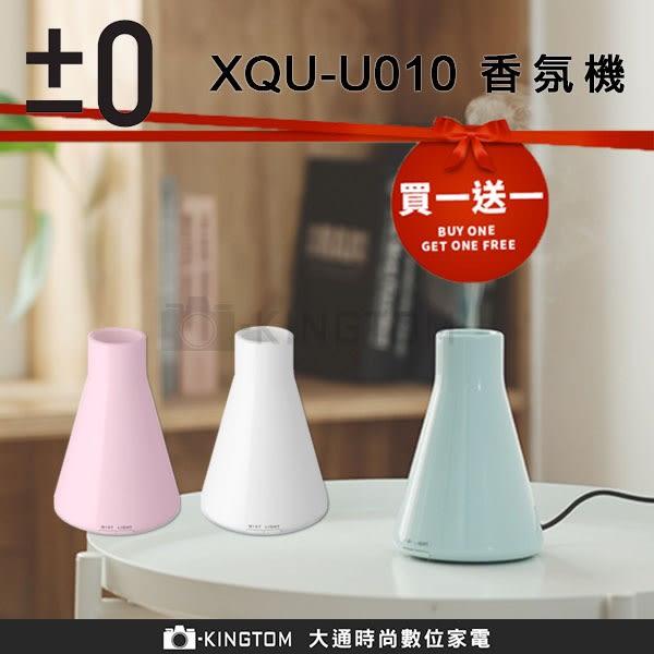 買一送一 ±0 正負零 XQU-U010 香氛機 芬香噴霧器 霧化機 水氧機 香氛機 公司貨
