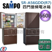 【信源電器】560公升 【SAMPO聲寶四門變頻冰箱】SR-A56GDD(R7)