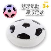 發光懸浮氣動漂浮足球 兒童玩具 夜光 漂浮 足球