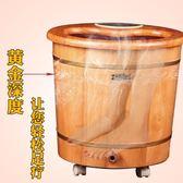 220V橡木泡腳桶電子加熱恒溫實木足浴盆洗腳木桶家用全自動按摩足療桶QM   良品鋪子