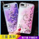 水鑽月亮星星 三星 S10 S10+ S10e S9 S8 plus 透明手機殼 愛心流沙 S7 edge 全包防摔殼 矽膠軟殼