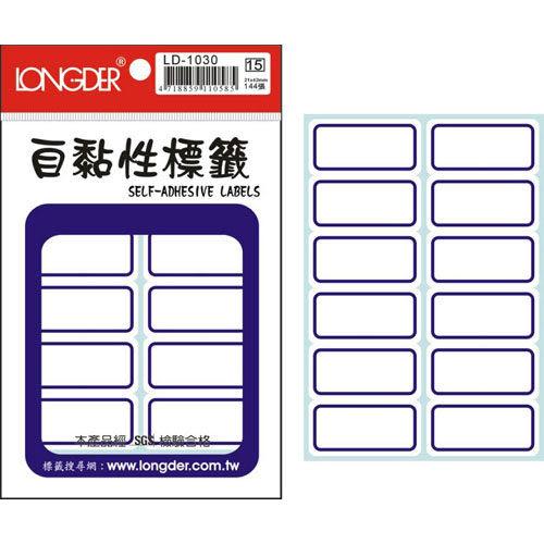 【奇奇文具】【龍德LONGDER】LD-1030 藍框 標籤貼紙 21x42mm
