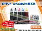 EPSON 255+256 連續供墨DIY套件組 XP-701/XP-601/XP-801【贈100CC墨水】