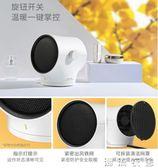 220V取暖器迷你節能 暖風機家用小型辦公室桌面暖手腳電暖氣速熱YYS  潮流衣舍
