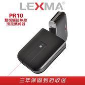 LEXMA PR10 雙模觸控無線滑鼠簡報器 無線滑鼠【迪特軍】