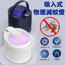免運 愛家 吸入式 USB捕蚊燈 光觸媒驅蚊燈 滅蚊燈 小夜燈 靜音 驅蚊器 無輻射 家用 電蚊燈