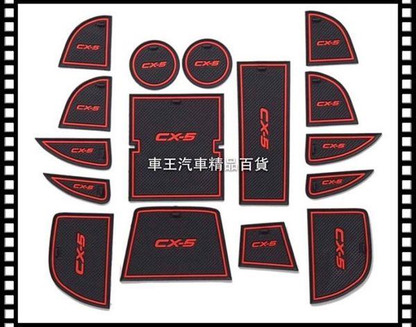 【車王汽車精品百貨】Mazda 馬自達 CX5 CX-5 杯墊 置杯墊 門槽墊 門邊墊 水杯墊 防滑墊 紅、藍